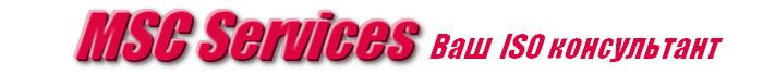 MSC Services - Системы менеджмента качества, информационной безопасности, ИТ сервисов, непрерывности бизнеса